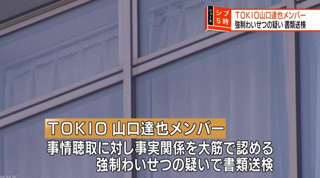 TOKIO 山口達也 逮捕 書類送検 女子高生 強制わいせつに関連した画像-05
