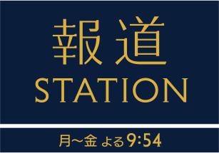 【アカン】テレ朝『報道ステーション』さん、日本学術会議に関するアンケートで印象操作をしてしまう