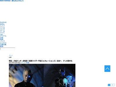 仮面ライダー 最新作 仮面ライダー平成ジェネレーションズFINAL 大槻ケンヂ アンガールズ 田中卓志に関連した画像-02