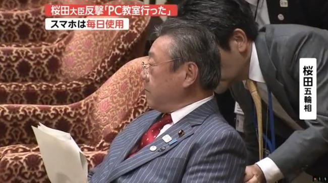 桜田PCスマホクラウド答弁に関連した画像-10