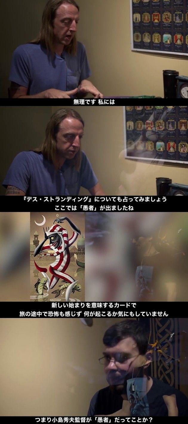 予言者 ソニー 任天堂 未来 占うに関連した画像-04