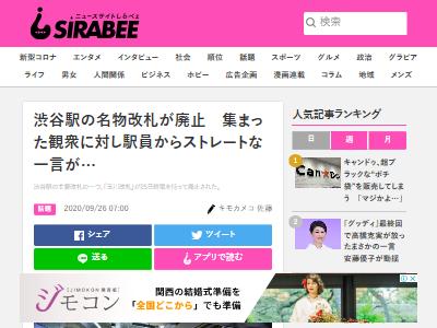 渋谷駅 名物改札 廃止 鉄オタ 駅員に関連した画像-02