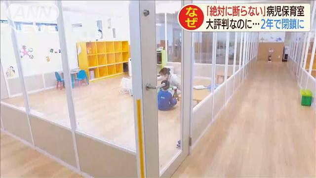 病児保育室 閉鎖 助成金 赤字に関連した画像-01