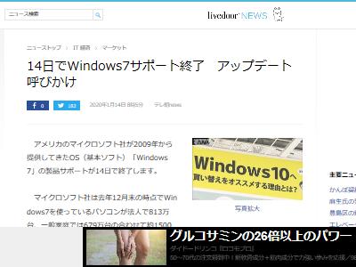 Windows7 サポート アップデートに関連した画像-02