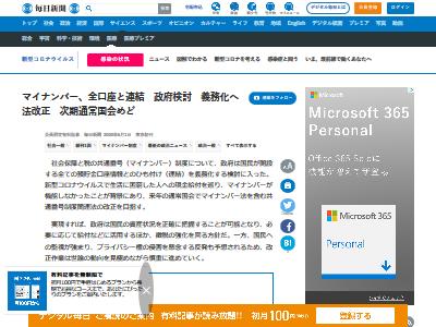 日本政府 マイナンバー 全口座 連結に関連した画像-02
