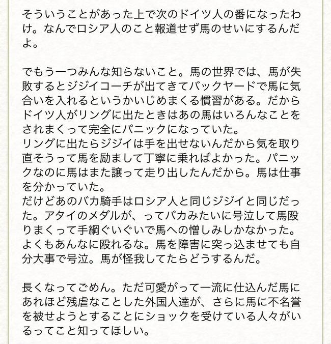 東京五輪 近代五種 馬術 ドイツ選手 セントボーイに関連した画像-04