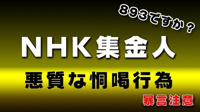 NHK 集金人 恫喝 動画に関連した画像-01