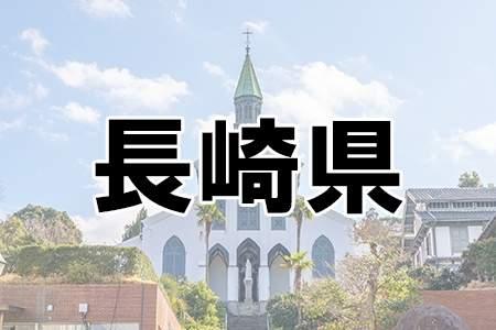 イケメン 都道府県 ランキング 東京 長崎 神奈川に関連した画像-04