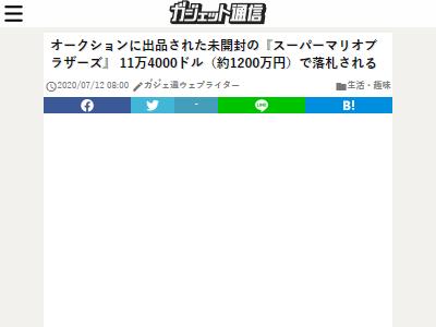 オークション 未開封 スーパーマリオブラザーズ 1200万円 落札に関連した画像-02