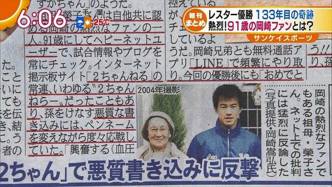 岡崎慎司 おばあちゃん 祖母 孫 2ちゃんねる コテハン レスに関連した画像-02