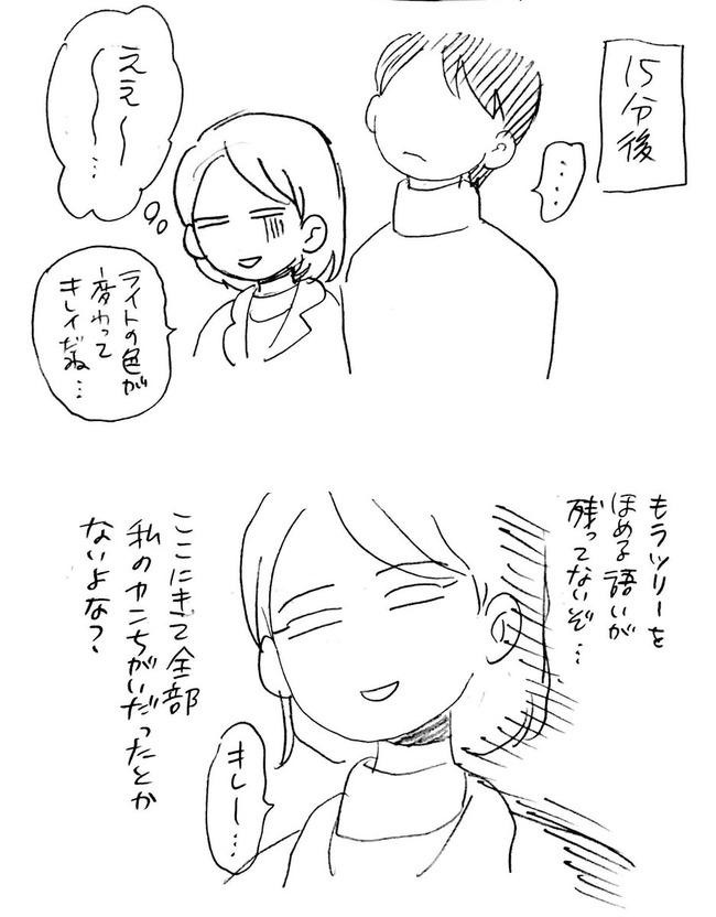 オタク 婚活 街コン 体験漫画 SSR リア充に関連した画像-48