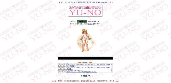 この世の果てで恋を唄う少女YU-NO 公式サイト 懐かしいに関連した画像-02