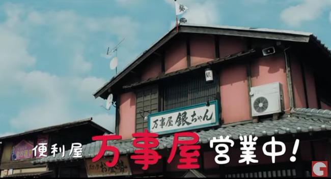 銀魂 映画 実写 小栗旬 菅田将暉 橋本環奈に関連した画像-07