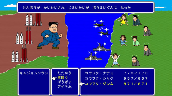 幸福実現党 幸福の科学 非公式クリエイターチー北朝鮮  動画 RPGに関連した画像-34