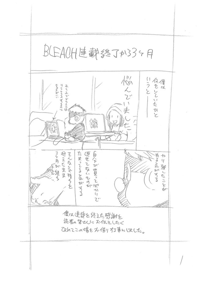 ブリーチ 久保帯人 手紙に関連した画像-02