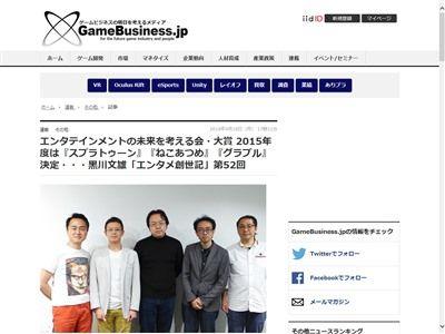 ゲーム業界 黒川文雄 エンタテインメント 未来 スプラトゥーン グラブル ねこあつめ グランブルーファンタジーに関連した画像-02