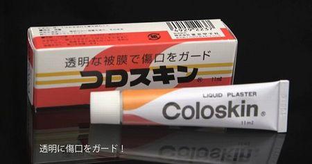 液状絆創膏 CMに関連した画像-01