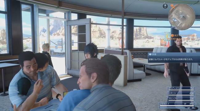 FF15 体験版 レストラン ダイナー ハッテン場 バグに関連した画像-05