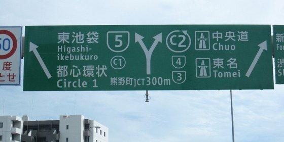 東京五輪 オリンピック 首都高 料金 値上げ 批判殺到に関連した画像-01