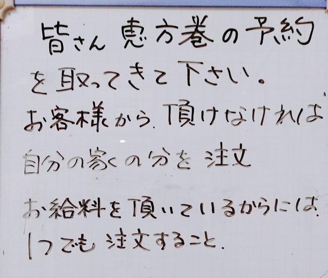 コンビニ恵方巻き予約に関連した画像-02