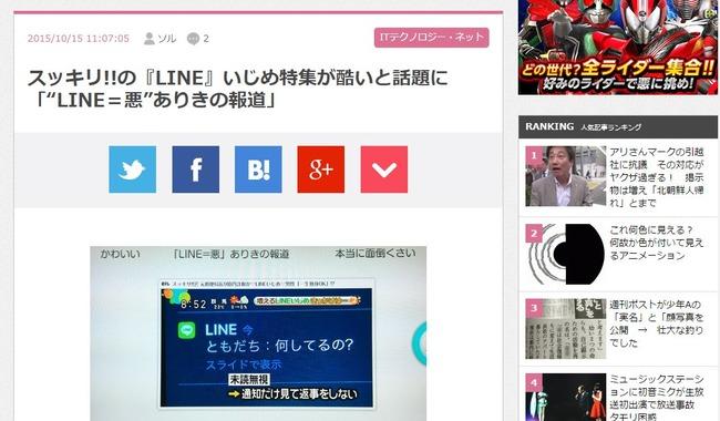 LINE いじめに関連した画像-02