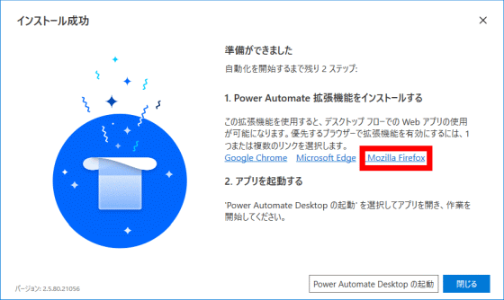 自動化 マイクロソフト Windows 効率化 作業 仕事 に関連した画像-04