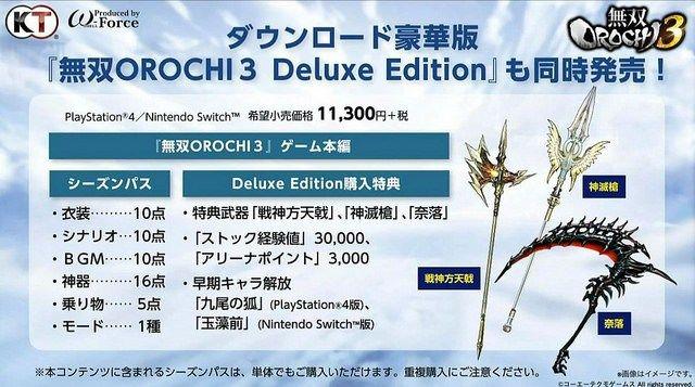 無双OROCHI3 発売日 コーエーテクモゲームスに関連した画像-05