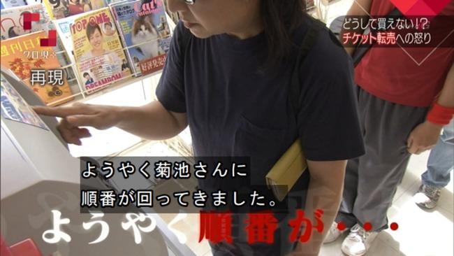 転売ヤー チケットキャンプ 転売屋 クロ現 クローズアップ現代+ NHKに関連した画像-08