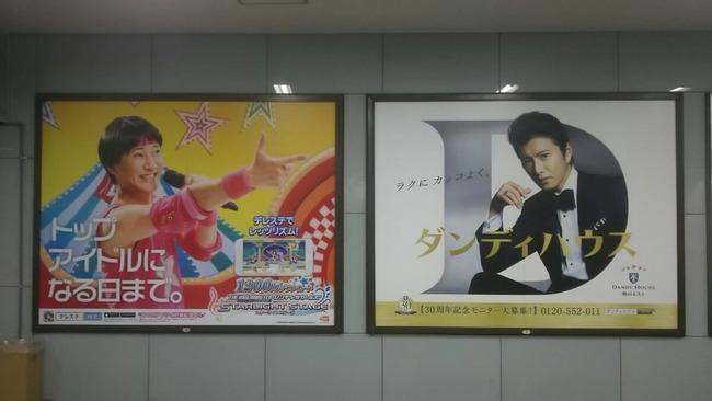 スマップ SMAP 中居正広 木村拓哉 CM 広告 ダンディハウス アイドルマスターシンデレラガールズに関連した画像-02
