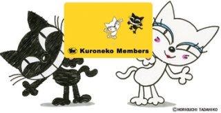 ヤマト キャラクター クロネコ・シロネコ リニューアル デザインに関連した画像-03