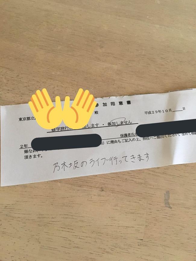 修学旅行 乃木坂46 ライブ 不参加に関連した画像-02