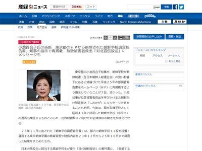 小池百合子 朝鮮学校 朝鮮総連に関連した画像-02