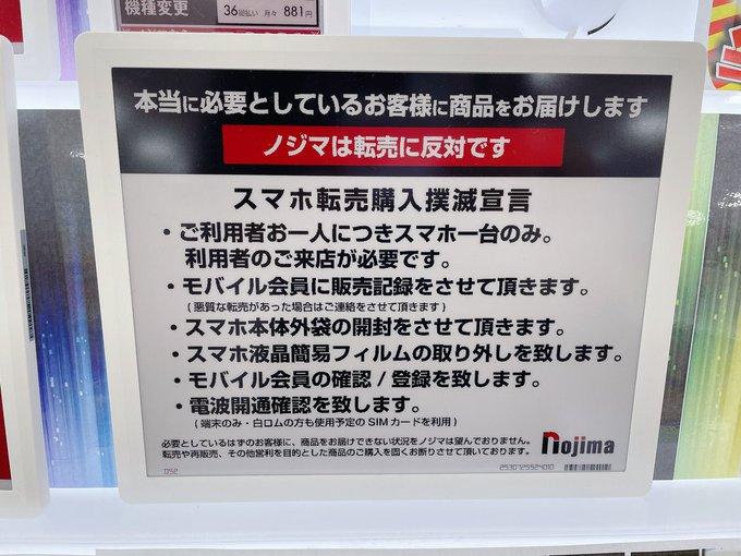 ノジマ 転売ヤー iPhoneに関連した画像-02