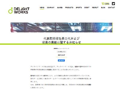 元カプコン ストリートファイター 小野義徳 FGO ディライトワークス 代表取締役社長 COO 就任に関連した画像-02