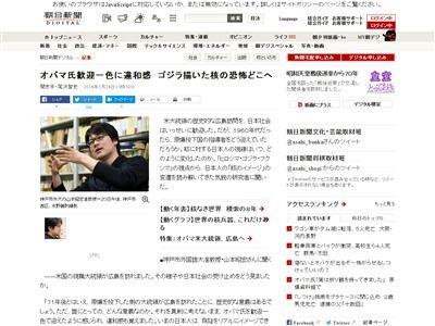 朝日新聞 オバマ大統領 広島訪問に関連した画像-02