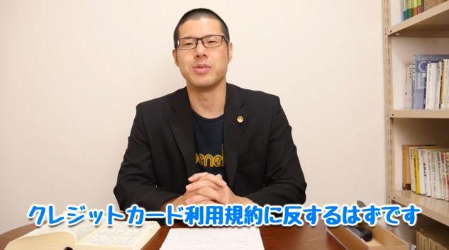 ヒカル ラファエル 炎上 ユーチューバー Youtuber クレジットカード 不正使用 詐欺 弁護士に関連した画像-09