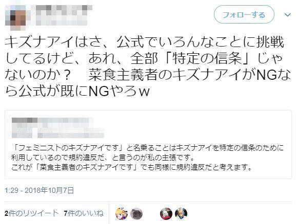 キズナアイ フェミニスト NHK 炎上 規約違反 性的に関連した画像-14