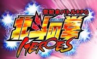 北斗の拳ONLINE HEROES