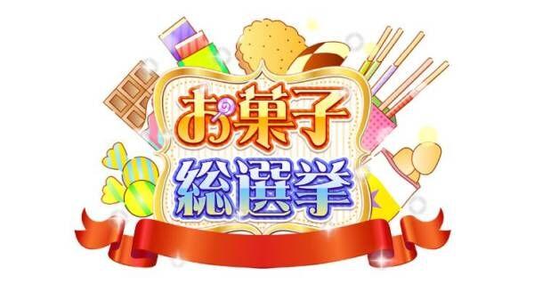 お菓子 ランキング ポテトチップス うすしお味 亀田製菓に関連した画像-01