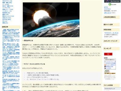 NASA 無重力 惑星直列に関連した画像-02