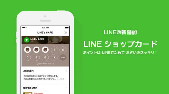 LINE ショップ カードに関連した画像-01