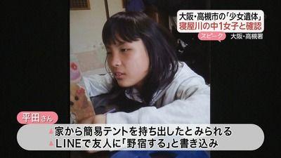 高槻少女殺害に関連した画像-01
