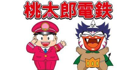 桃太郎電鉄 コナミ さくまあきらに関連した画像-01
