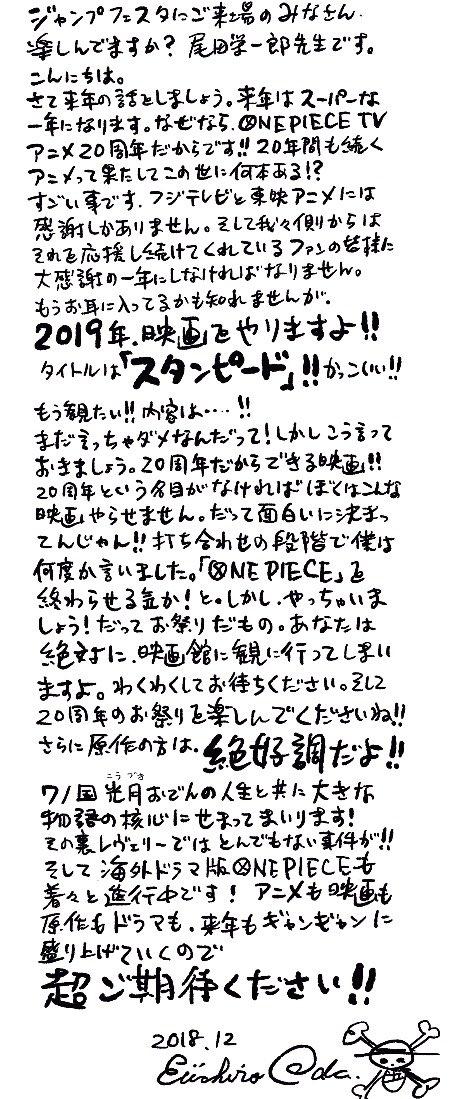 尾田栄一郎 ワンピース 物語に関連した画像-02
