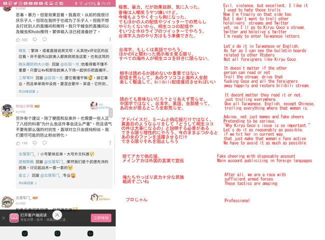 桐生ココ 台湾 中国 炎上 謹慎 謝罪 荒らし 引退に関連した画像-03