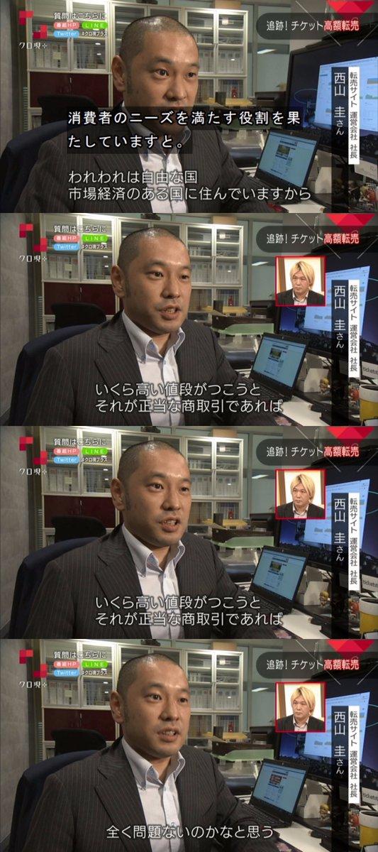 転売ヤー チケットキャンプ 転売屋 クロ現 クローズアップ現代+ NHKに関連した画像-38