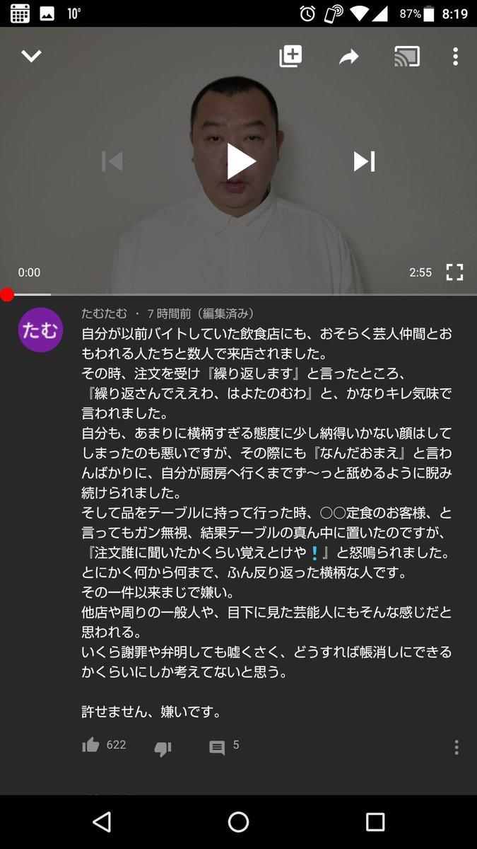 木下隆行 謝罪動画 コメント欄に関連した画像-03