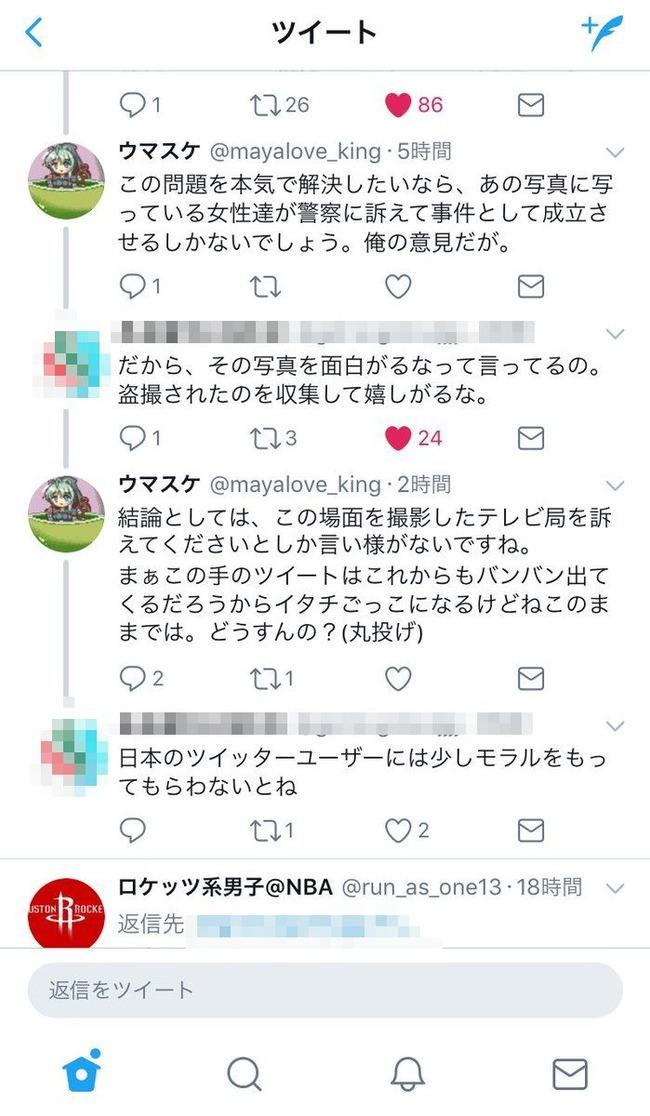 日本 闇 下着 SNS 変態 拡散 苦言 クソリプ 逆ギレに関連した画像-04