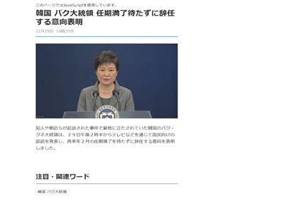 朴槿恵 パク・クネ 大統領 韓国 辞任に関連した画像-02