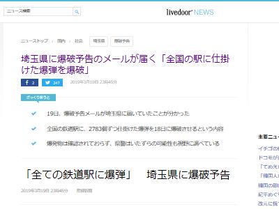 埼玉県 爆破予告 恒心教 唐澤貴洋 弁護士に関連した画像-02